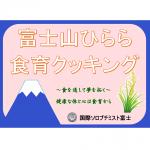 食育クッキング - コピー